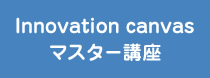 Innovation Canvasマスター講座